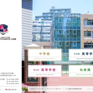 目黒日本大学 中学校・高等学校・幼稚園