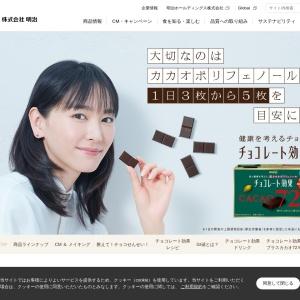チョコレート効果|株式会社 明治 - Meiji Co., Ltd.