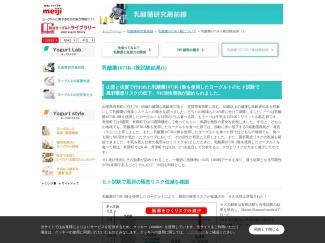 乳酸菌1073R-1株試験結果(1)のスクリーンショット