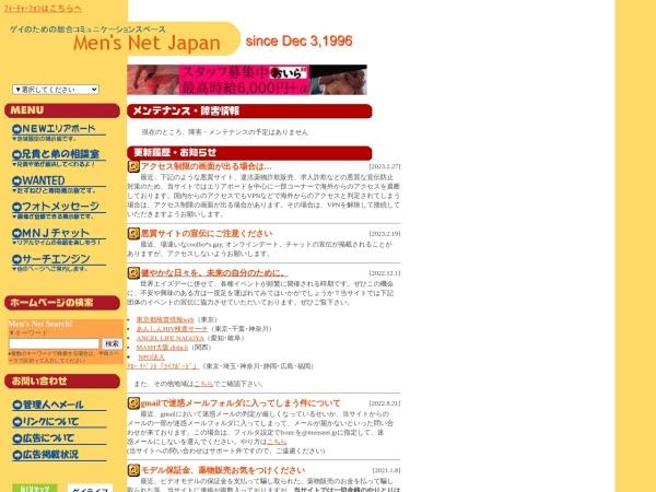 Men's Net Japan