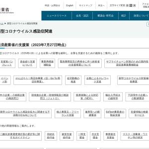 https://www.meti.go.jp/covid-19/