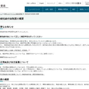 https://www.meti.go.jp/covid-19/jizokuka-kyufukin.html