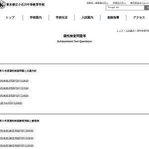 適性検査問題等 | 東京都立小石川中等教育学校
