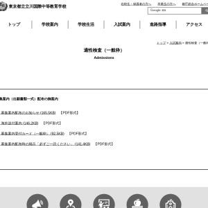 入試案内・転学・編入学等 | 東京都立立川国際中等教育学校