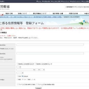 https://www.mhlw.go.jp/form/pub/mhlw01/tsuikakyufu