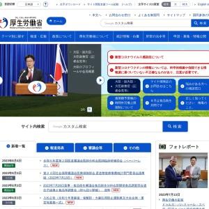 https://www.mhlw.go.jp/index.html