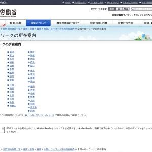 https://www.mhlw.go.jp/kyujin/hwmap.html