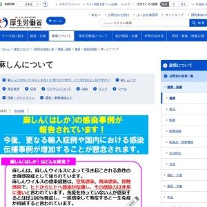 https://www.mhlw.go.jp/seisakunitsuite/bunya/kenkou_iryou/kenkou/kekkaku-kansenshou/measles/index.html