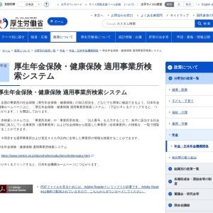 https://www.mhlw.go.jp/stf/seisakunitsuite/bunya/0000141225.html