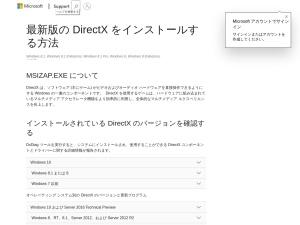 DirectX (ダイレクトエックス) ダウンロード/総合情報 - Microsoft