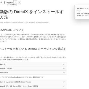 https://www.microsoft.com/ja-jp/directx/