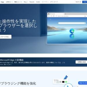 https://www.microsoft.com/ja-jp/edge