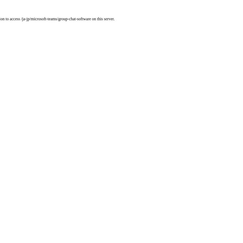 Microsoft Teams | リモート ワークのためのコラボレーション ツール