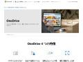 OneDrive – Office 365 サービス – 楽しもう Office