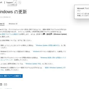 Windows Update の利用手順 - Windows 10 の場合