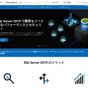 https://www.microsoft.com/ja-jp/sql-server/sql-server-2019