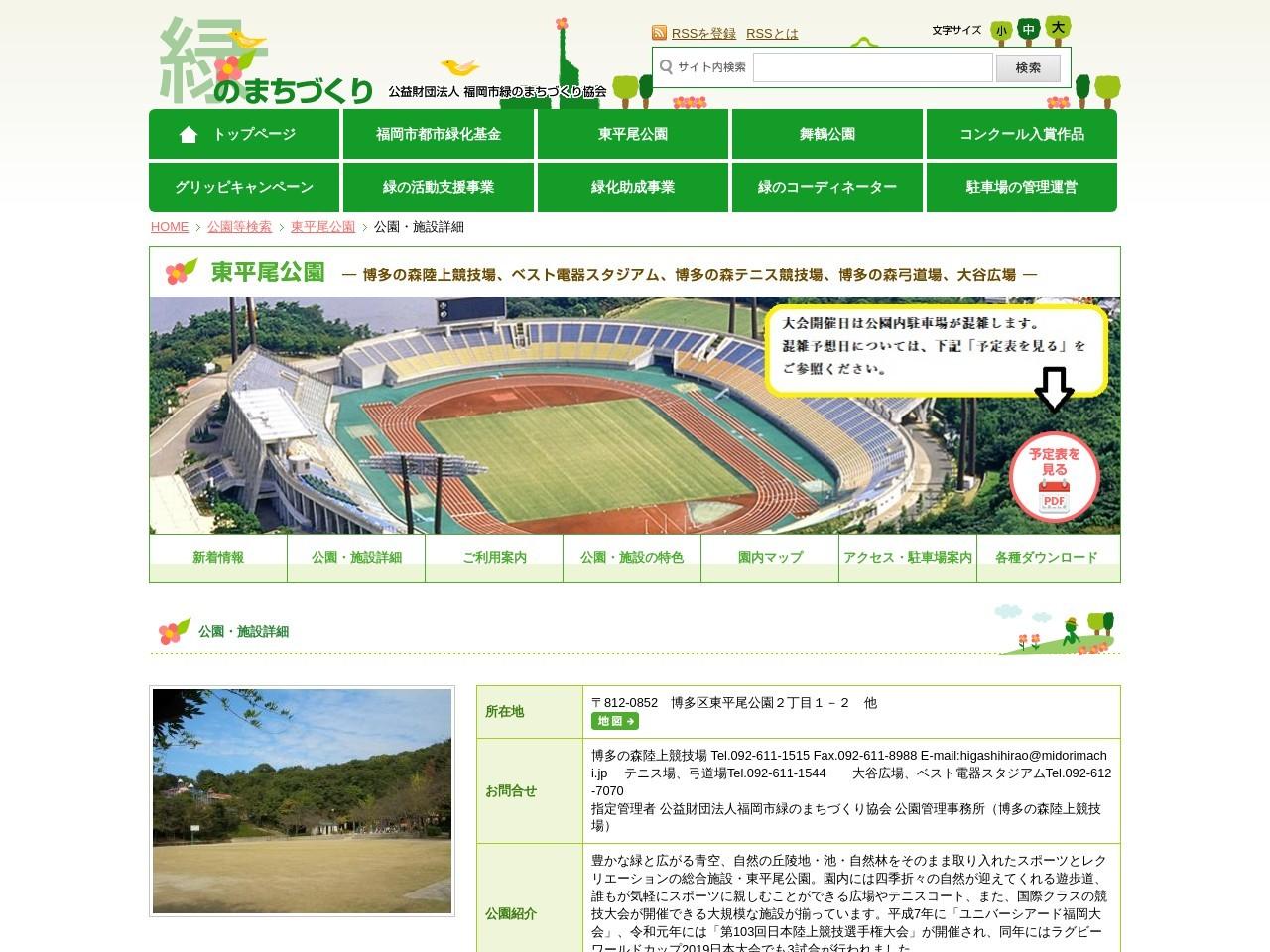 博多の森テニス競技場(東平尾公園)