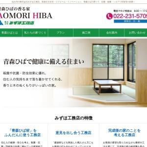 株式会社みずほ工務店|青森ひばで自由設計の家を建てる(仙台市)