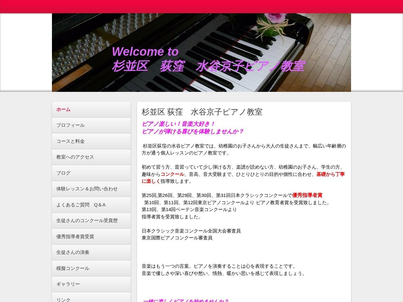 水谷京子ピアノ教室のサムネイル