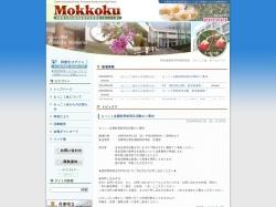 兵庫県立明石城西高校同窓会「もっこく会」様