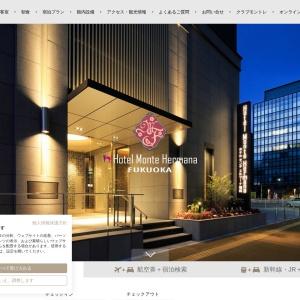 【公式】ホテル モンテ エルマーナ福岡 福岡市(福岡県)ホテル
