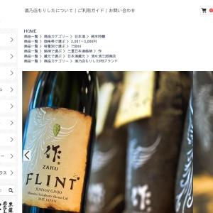 作 FLINT 純米吟醸 720ml 酒乃店もりした   三重の地酒を取り扱う酒屋