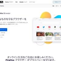 Firefox をダウンロード — 自由な Web ブラウザ — Mozilla
