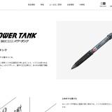 パワータンク スタンダード | POWER TANK | 油性ボールペン | ボールペン | 商品情報 | 三菱鉛筆株式会社