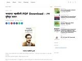 অসমাপ্ত আত্মজীবনী PDF Download – শেখ মুজিবুর রহমান