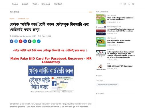 Make Fake NID Card For Facebook Verify | আইডি কার্ড তৈরি