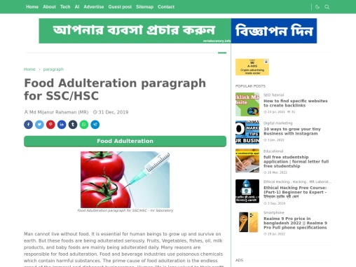 Food Adulteration paragraph for SSC/HSC