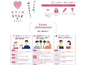 徳島県勤労者ネットワーク