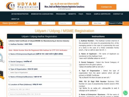 MSME Registration   Udyam   Udyog Aadhar Registration