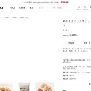 素のままミックスナッツ 340g | ナッツ・野菜チップ 通販 | 無印良品