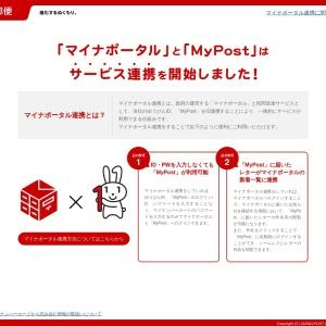 日本郵便株式会社 MyPost