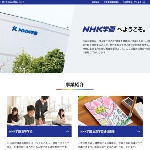 学校法人NHK学園へようこそ