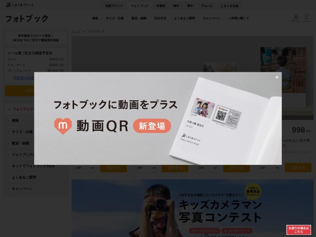 フォトブック | 1冊198円から作れる【しまうまプリント】