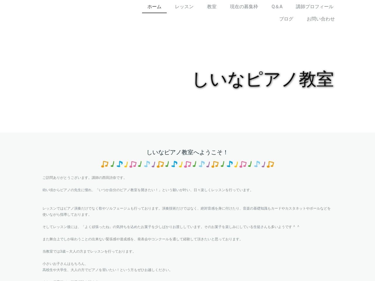 しいなピアノ教室のサムネイル