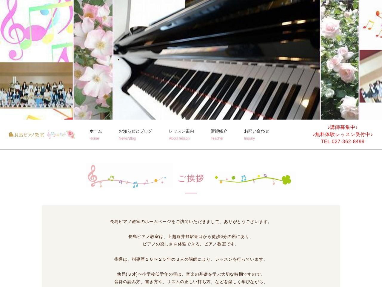 長島ピアノ教室のサムネイル