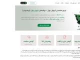 Selling the best and most quality seedlings in Arghavan Nahal