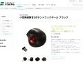 小型無線静音5ボタントラックボール ブラック