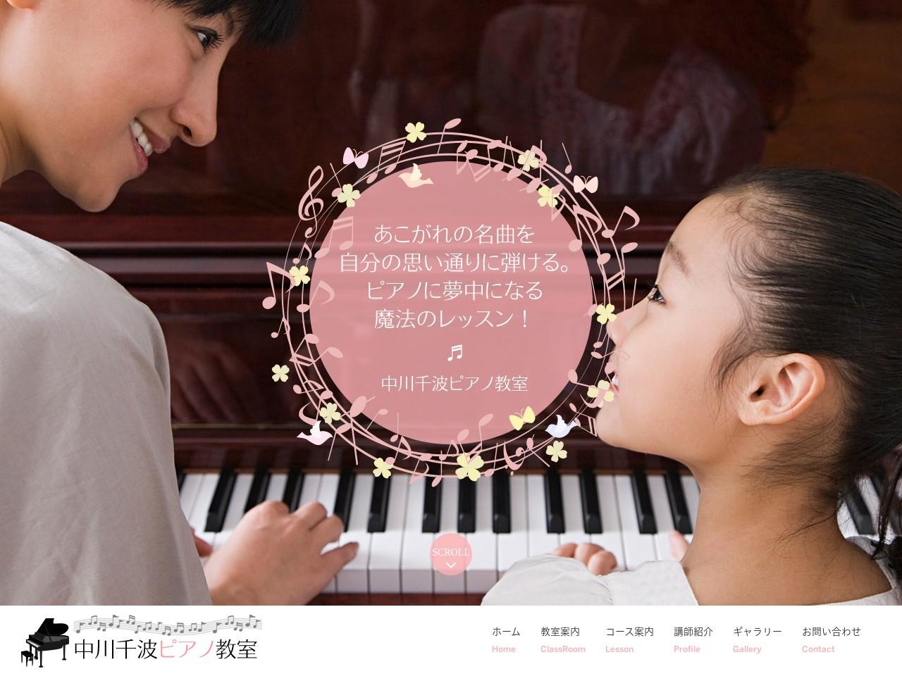 中川千波ピアノ教室のサムネイル