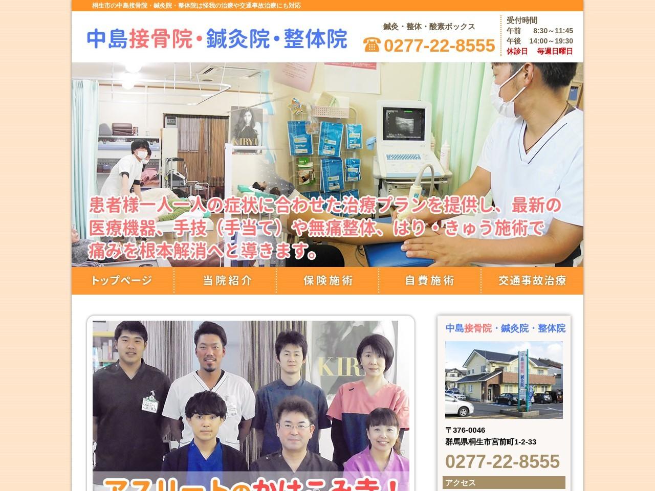 中島接骨院・鍼灸院・整体院