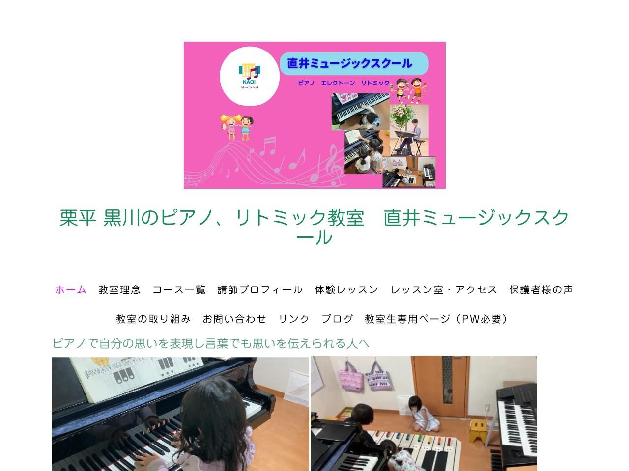 直井ミュージックスクールのサムネイル
