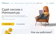 Промокод, купон НАПИШЕМ.Ру (Napishem.Ru)
