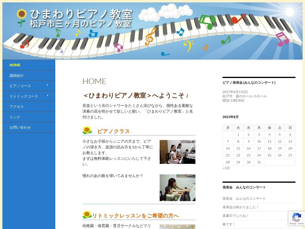 ひまわりピアノ教室のサムネイル