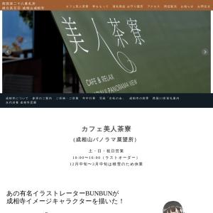 成相山成相寺 カフェ美人茶寮(パノラマ展望所)