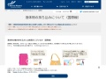 液体物の持ち込みについて(国際線) | 成田国際空港公式WEBサイト