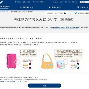 https://www.narita-airport.jp/jp/security/liquid/