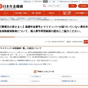【事業主の皆さまへ】基礎年金番号とマイナンバーが紐づいていない厚生年金保険被保険者について、個人番号等登録届の提出にご協力ください。|日本年金機構